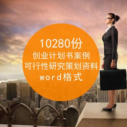 10280份创业计划书可行性报告研究策划word商业计划书