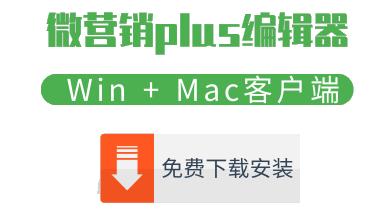 微信编辑器客户端下载