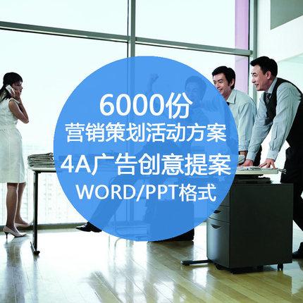 6000份营销策划方案营销策划活动推广方案4A广告房地产创意提案参考 word ppt资料