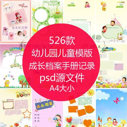 526款 儿童纪念册PSD模板 幼儿园儿童模版成长档案手册记录A4纪念册PSD宝宝模板素材