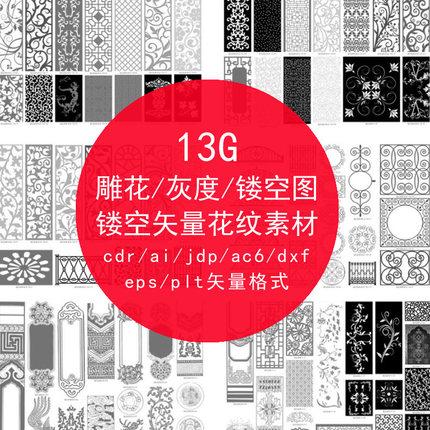 13GB雕花图库雕花图库灰度图 镂空隔断图案雕刻图库花纹矢量素材中式欧式合集