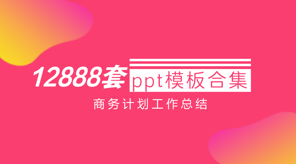 12888套ppt模板商务计划工作总结答辩中国风动态简约教育PPT模板设计素材