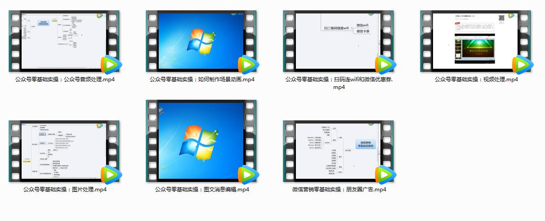 微信公众平台视频教程 基础功能后台操作技术及推广吸粉方法 新媒体学习资料大全